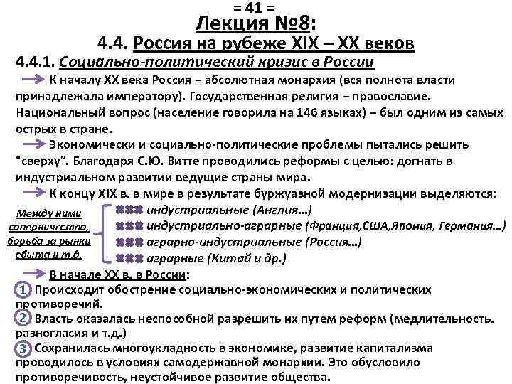 = 41 = Лекция № 8: 4. 4. Россия на рубеже XIX – XX