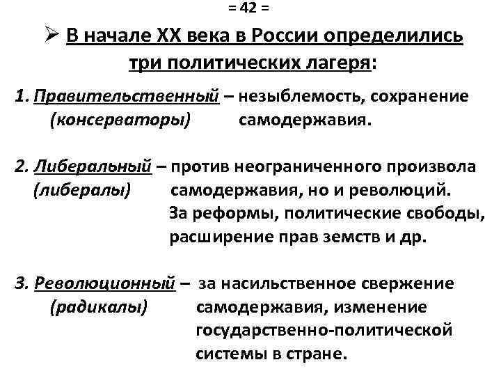 = 42 = Ø В начале XX века в России определились три политических лагеря: