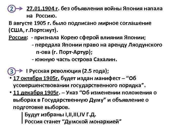 2 27. 01. 1904 г. без объявления войны Япония напала на Россию. В августе