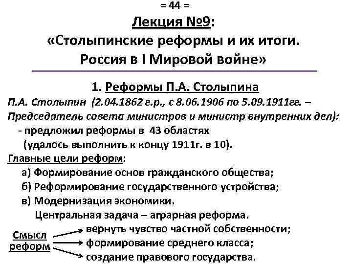 = 44 = Лекция № 9: «Столыпинские реформы и их итоги. Россия в I