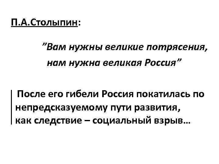 """П. А. Столыпин: """"Вам нужны великие потрясения, нам нужна великая Россия"""" После его гибели"""