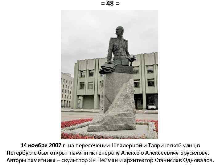 = 48 = 14 ноября 2007 г. на пересечении Шпалерной и Таврической улиц в
