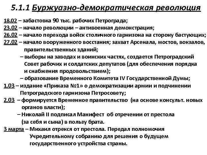5. 1. 1 Буржуазно-демократическая революция 18. 02 – забастовка 90 тыс. рабочих Петрограда; 23.
