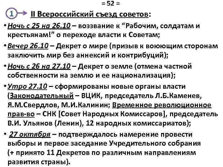 = 52 = 1 II Всероссийский съезд советов: • Ночь с 25 на 26.