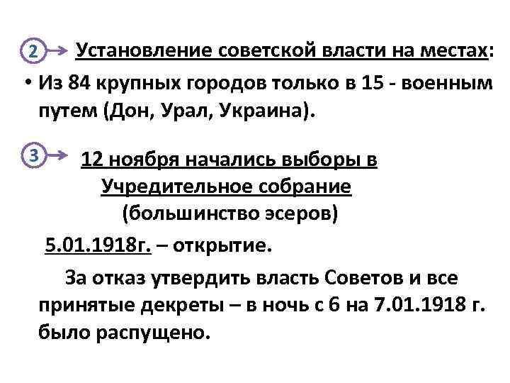 Установление советской власти на местах: • Из 84 крупных городов только в 15 -