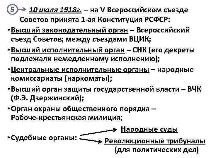 5 10 июля 1918 г. – на V Всероссийском съезде Советов принята 1 -ая