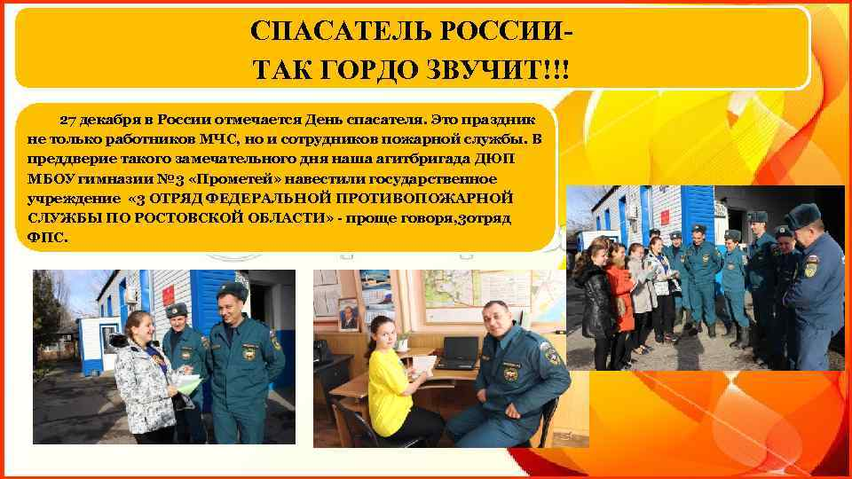 СПАСАТЕЛЬ РОССИИТАК ГОРДО ЗВУЧИТ!!! 27 декабря в России отмечается День спасателя. Это праздник не