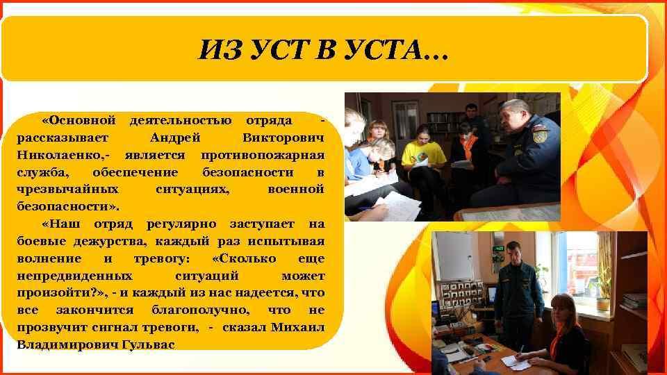 ИЗ УСТ В УСТА… «Основной деятельностью отряда рассказывает Андрей Викторович Николаенко, - является противопожарная