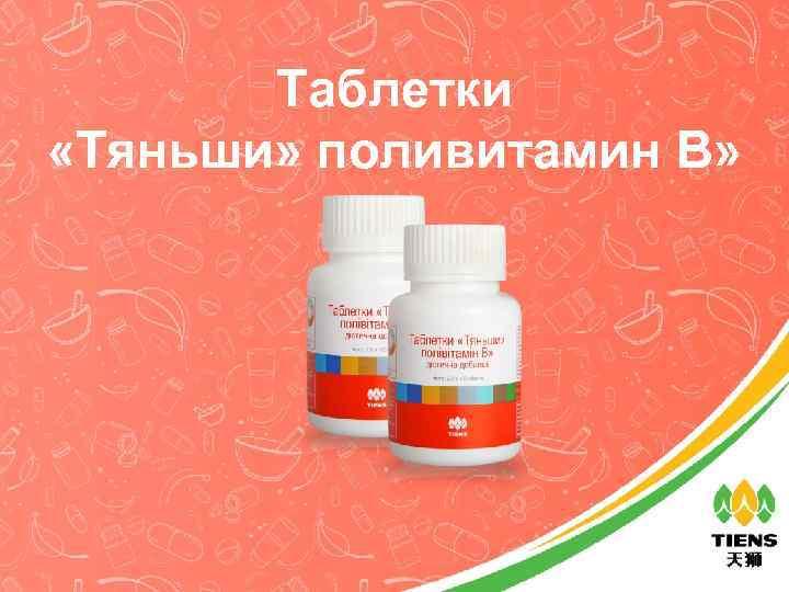 Таблетки «Тяньши» поливитамин В»