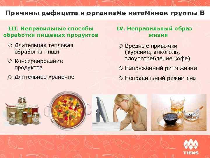 Причины дефицита в организме витаминов группы В III. Неправильные способы обработки пищевых продуктов o