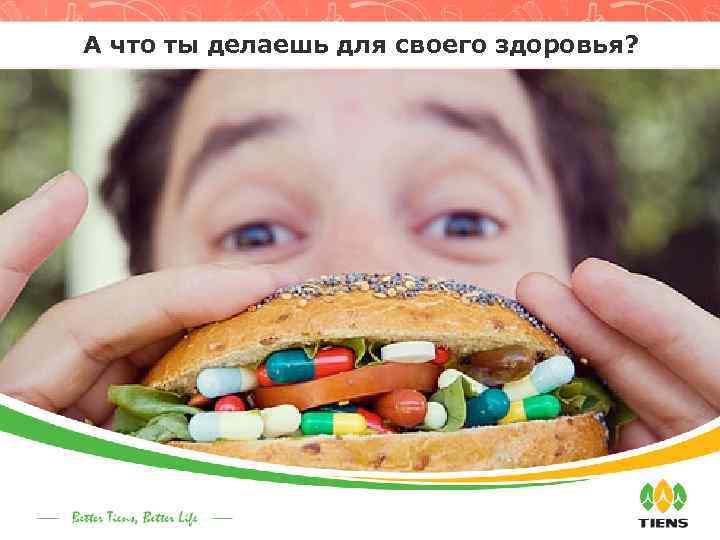 А что ты делаешь для своего здоровья?