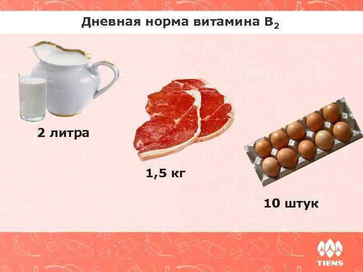 Дневная норма витамина В 2 2 литра 1, 5 кг 10 штук