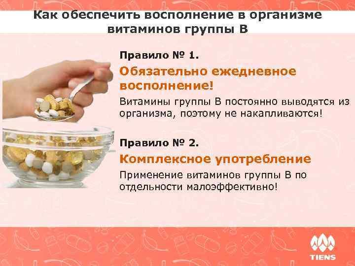 Как обеспечить восполнение в организме витаминов группы В Правило № 1. Обязательно ежедневное восполнение!