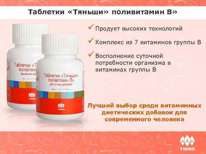 Витамины для беременных тяньши 15