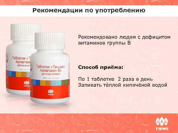 Рекомендации по употреблению Рекомендовано людям с дефицитом витаминов группы В Способ приёма: По 1