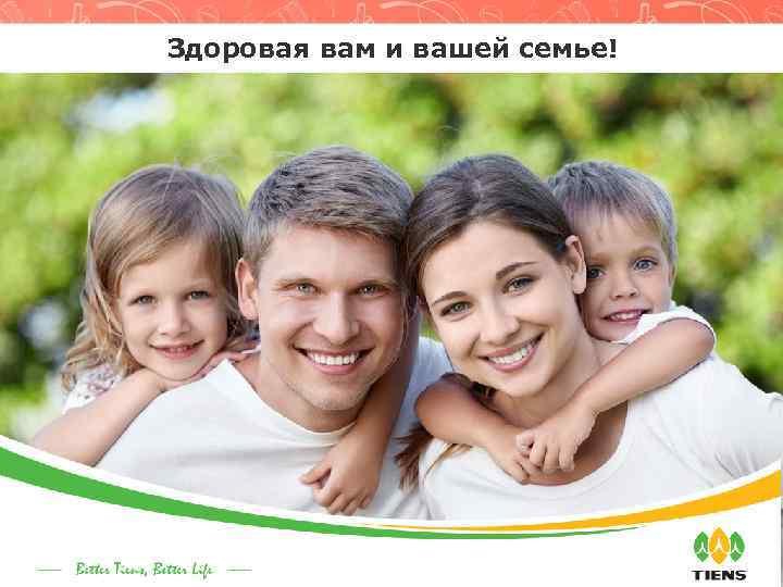 Здоровая вам и вашей семье!