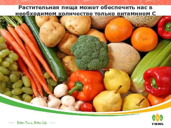 Растительная пища может обеспечить нас в необходимом количестве только витамином С
