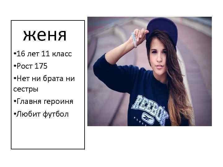 женя • 16 лет 11 класс • Рост 175 • Нет ни брата ни