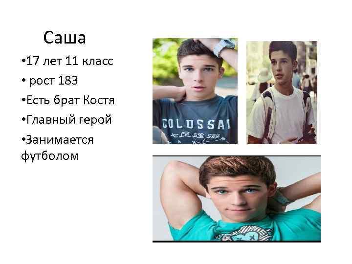 Саша • 17 лет 11 класс • рост 183 • Есть брат Костя •