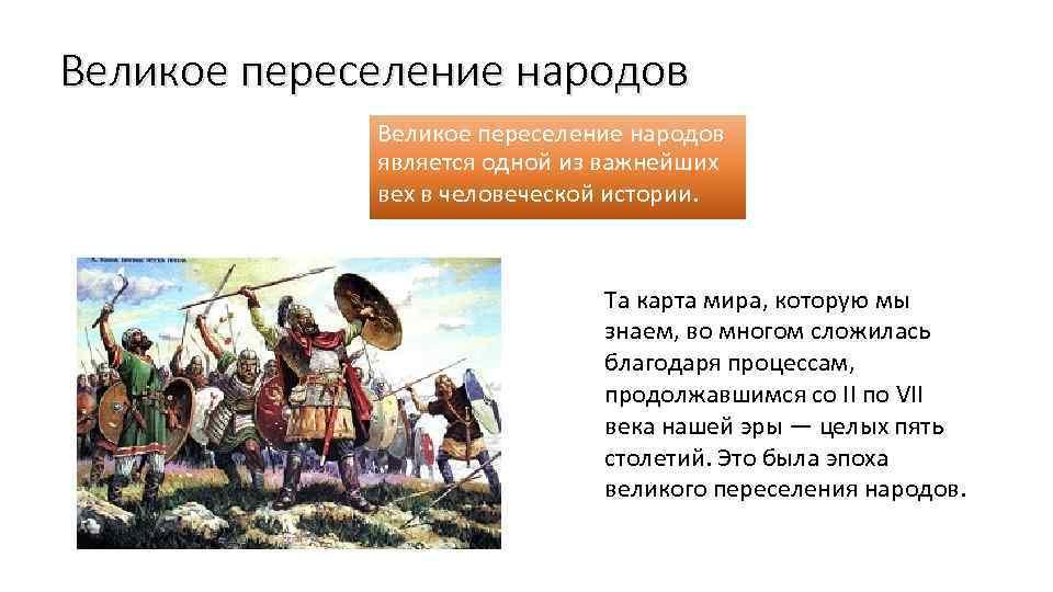 Великое переселение народов является одной из важнейших вех в человеческой истории. Та карта мира,