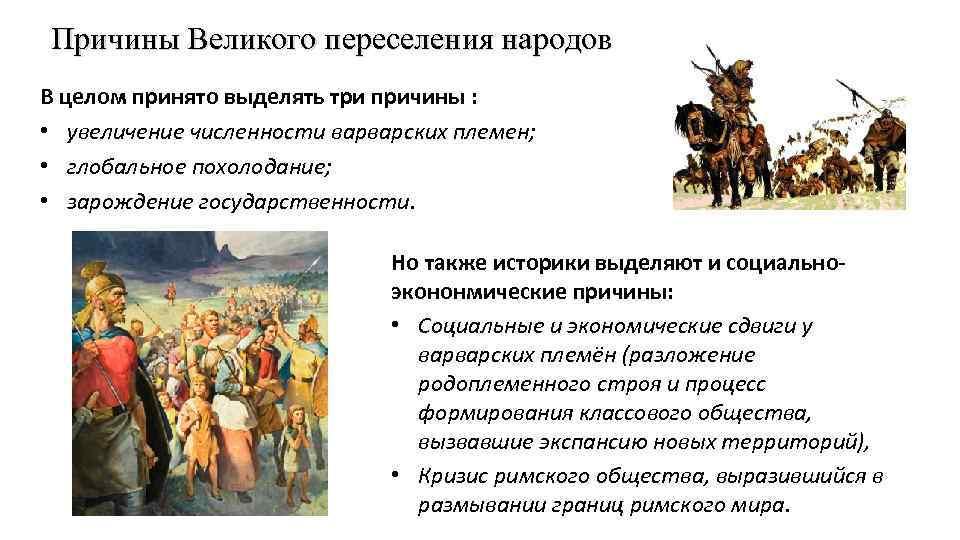 Причины Великого переселения народов В целом принято выделять три причины : • увеличение численности