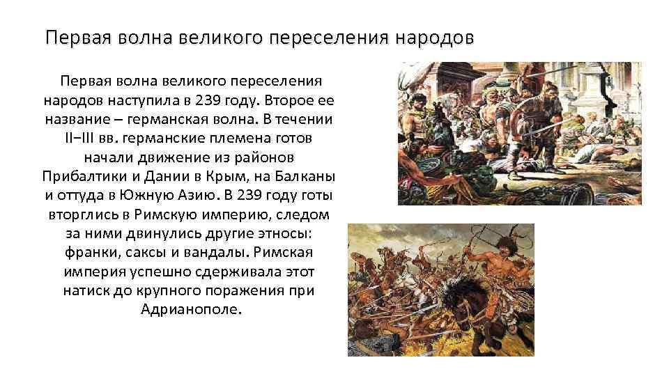 Первая волна великого переселения народов наступила в 239 году. Второе ее название – германская