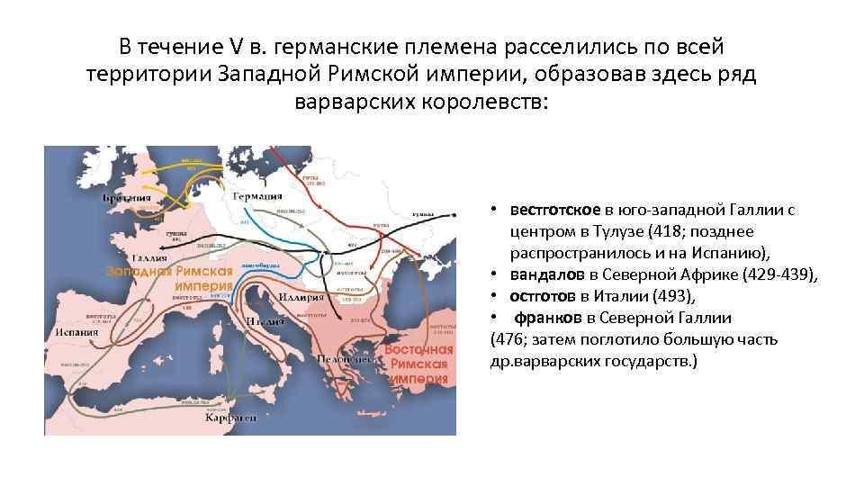 В течение V в. германские племена расселились по всей территории Западной Римской империи, образовав