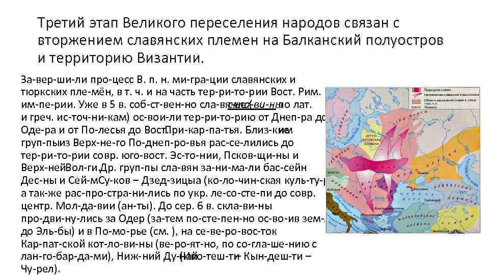 Третий этап Великого переселения народов связан с вторжением славянских племен на Балканский полуостров и