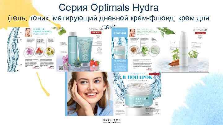 Серия Optimals Hydra (гель, тоник, матирующий дневной крем-флюид; крем для век)