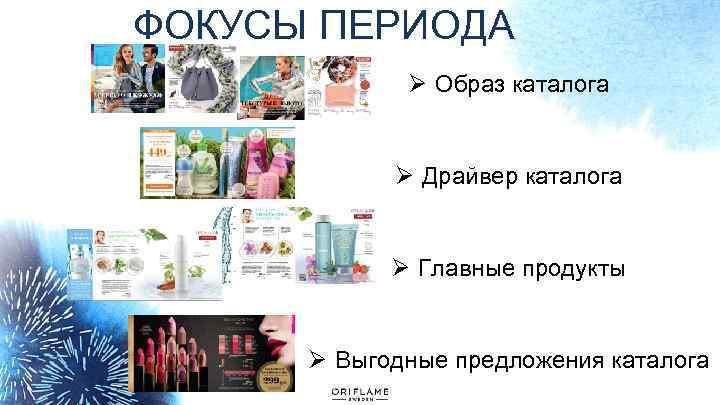 ФОКУСЫ ПЕРИОДА Ø Образ каталога Ø Драйвер каталога Ø Главные продукты Ø Выгодные предложения