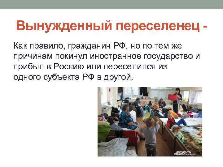 Вынужденный переселенец Как правило, гражданин РФ, но по тем же причинам покинул иностранное государство