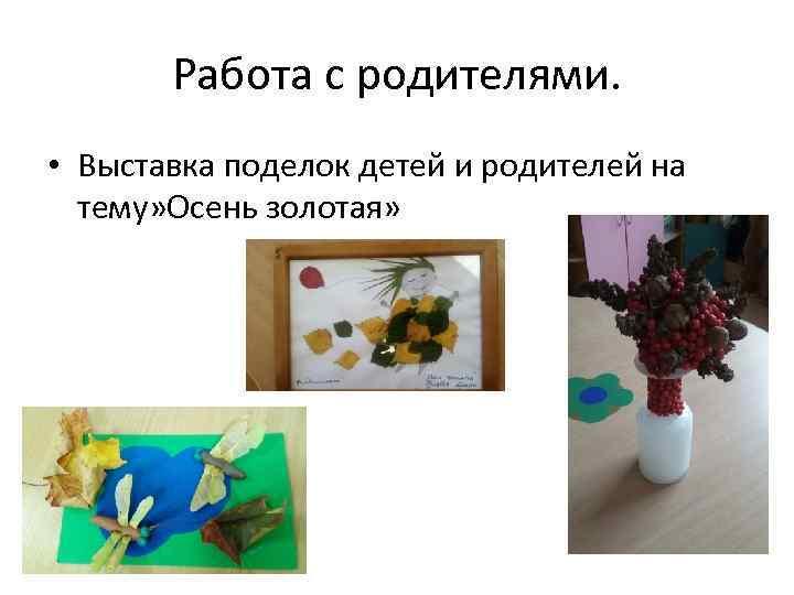 Педагогический проект на тему ОСЕНЬ ЗОЛОТАЯ 1 младшая
