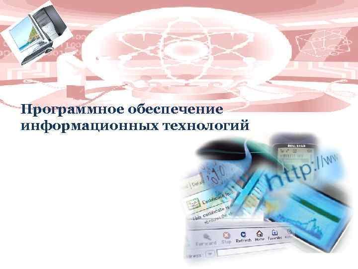 Программное обеспечение информационных технологий
