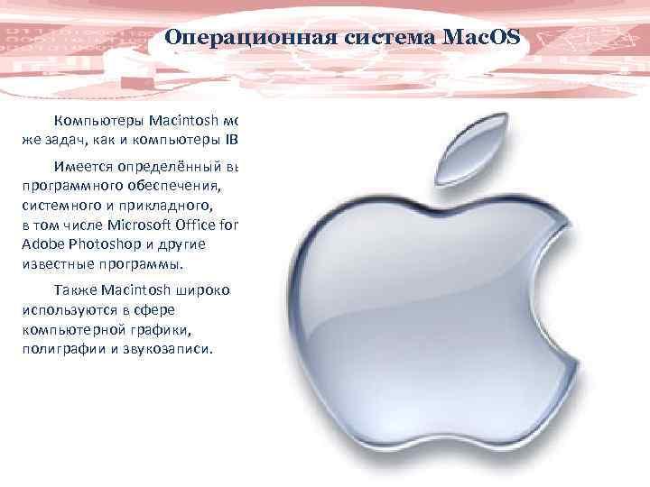 Операционная система Mac. OS Компьютеры Macintosh могут применяться для решения таких же задач, как