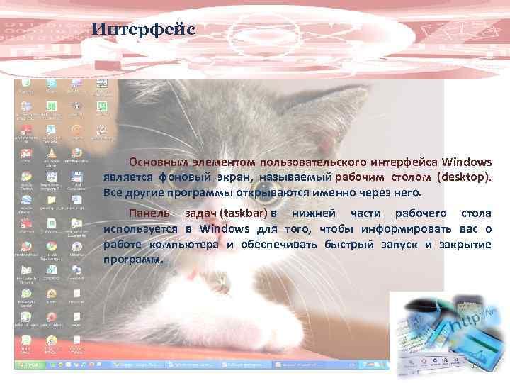Интерфейс Основным элементом пользовательского интерфейса Windows является фоновый экран, называемый рабочим столом (desktop). Все