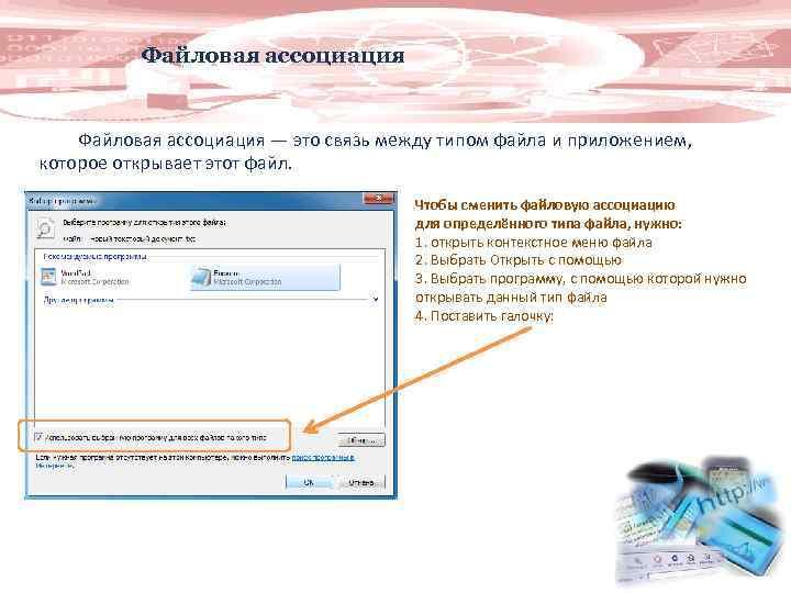 Файловая ассоциация — это связь между типом файла и приложением, которое открывает этот файл.