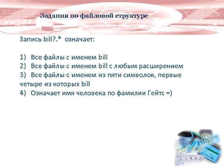 Задания по файловой структуре Запись bill? . * означает: 1) Все файлы с именем