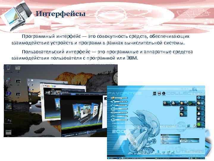Интерфейсы Программный интерфейс — это совокупность средств, обеспечивающих взаимодействие устройств и программ в рамках