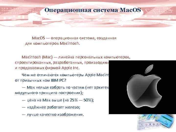 Операционная система Mac. OS — операционная система, созданная для компьютеров Macintosh (Mac) — линейка