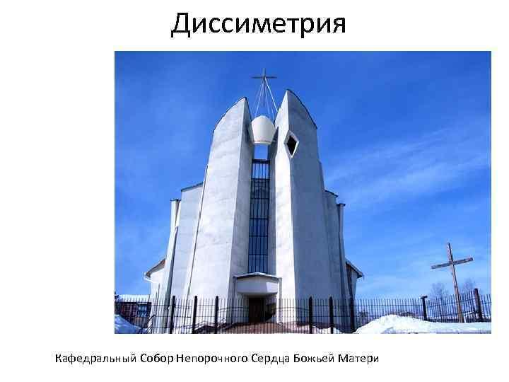 Диссиметрия Кафедральный Собор Непорочного Сердца Божьей Матери