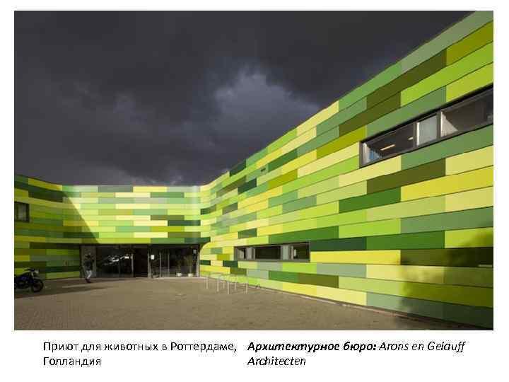 Приют для животных в Роттердаме, Архитектурное бюро: Arons en Gelauff Голландия Architecten