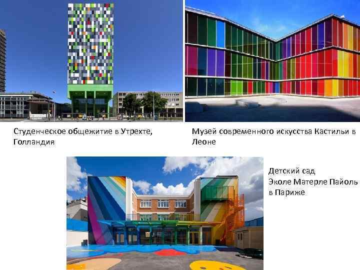 • Музей современного искусства Кастильи в Леоне Студенческое общежитие в Утрехте, Голландия Музей