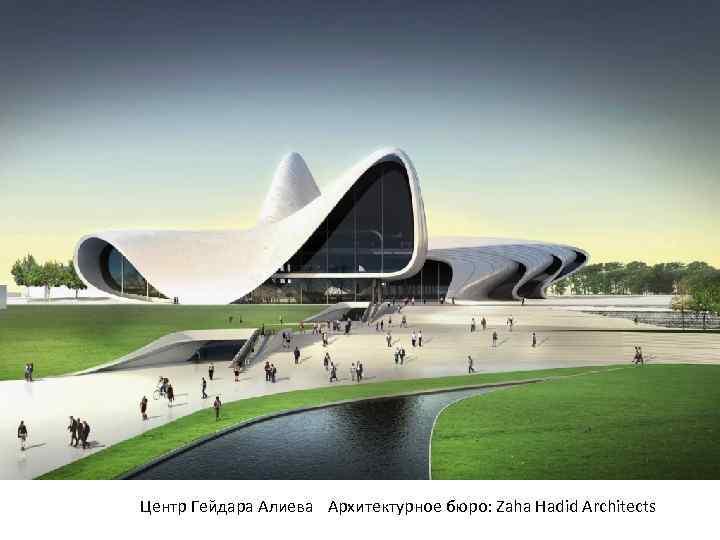 Центр Гейдара Алиева Архитектурное бюро: Zaha Hadid Architects