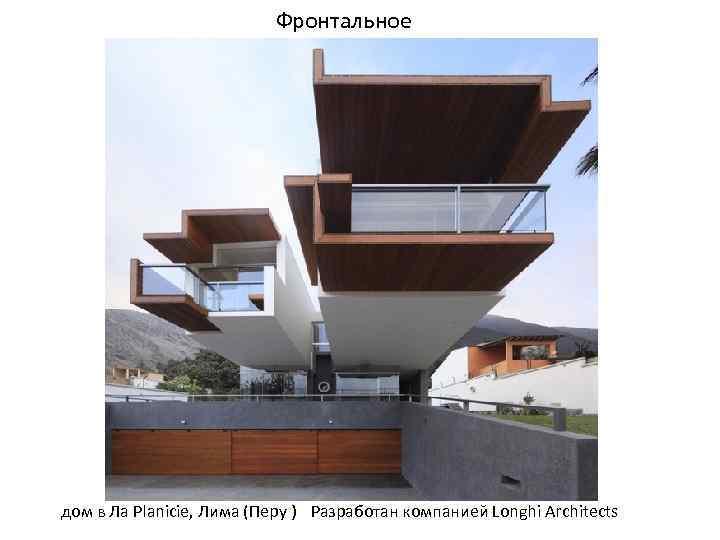 Фронтальное дом в Ла Planicie, Лима (Перу ) Разработан компанией Longhi Architects