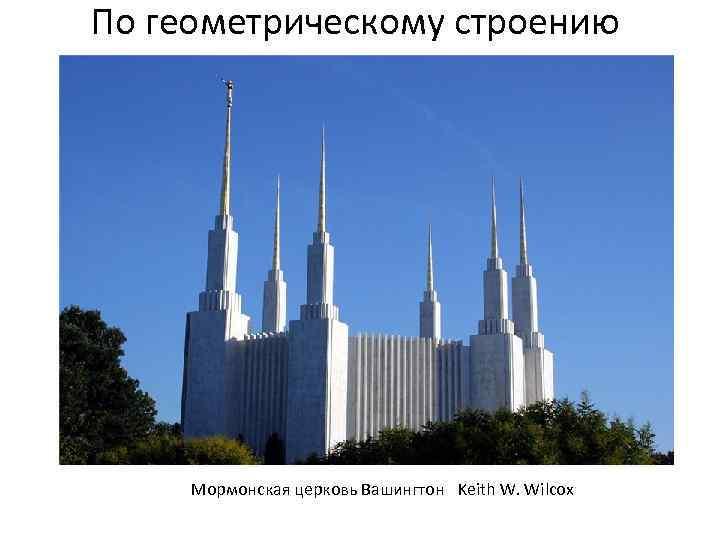 По геометрическому строению Мормонская церковь Вашингтон Keith W. Wilcox