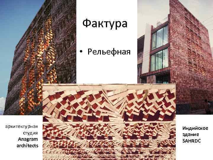Фактура • Рельефная архитектурная студия Anagram architects Индийское здание SAHRDC