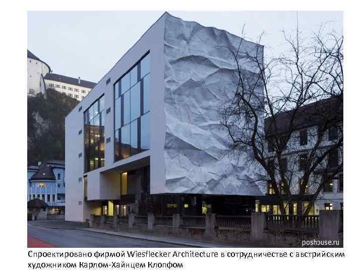 Спроектировано фирмой Wiesflecker Architecture в сотрудничестве с австрийским художником Карлом-Хайнцем Клопфом