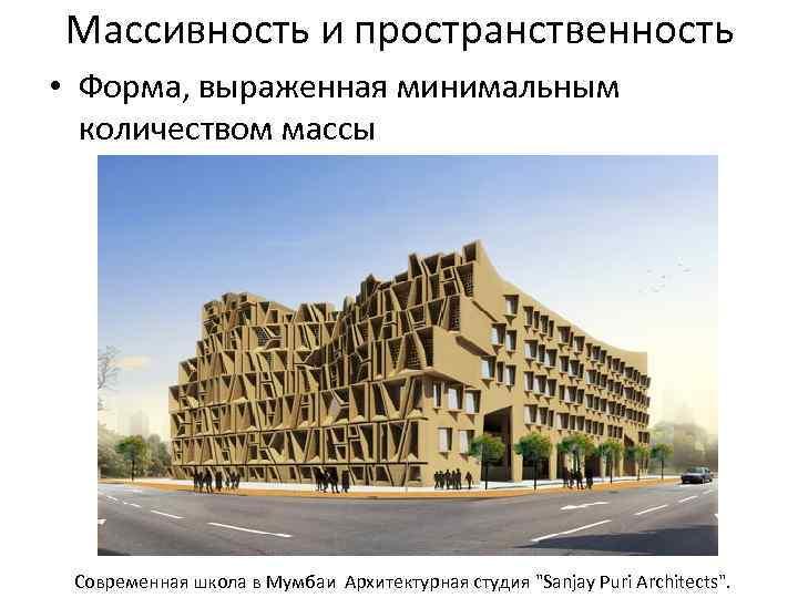 Массивность и пространственность • Форма, выраженная минимальным количеством массы Современная школа в Мумбаи Архитектурная