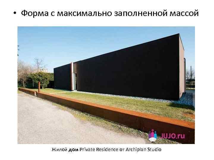 • Форма с максимально заполненной массой Жилой дом Private Residence от Archiplan Studio