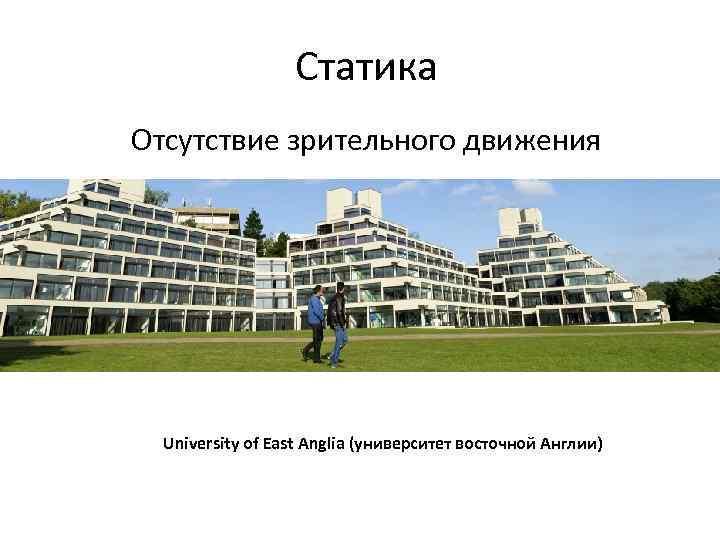 Статика Отсутствие зрительного движения University of East Anglia (университет восточной Англии)